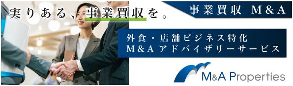 MAP MA 買収